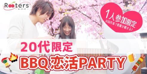 【1人参加限定×20代限定恋活パーティー】
