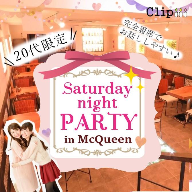 20代限定!!サタデーナイトパーティー in McQueen