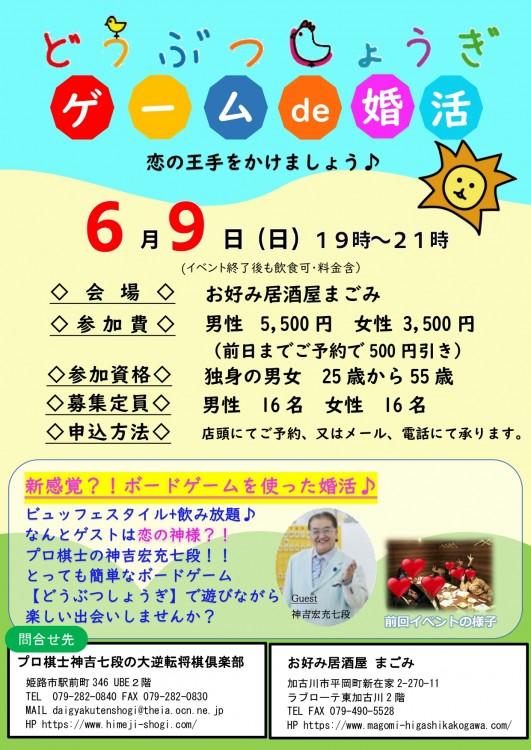 【東加古川】居酒屋飲み放題付婚活イベント♥