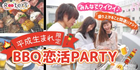 ★東京BBQ恋活祭★平成生まれ限定