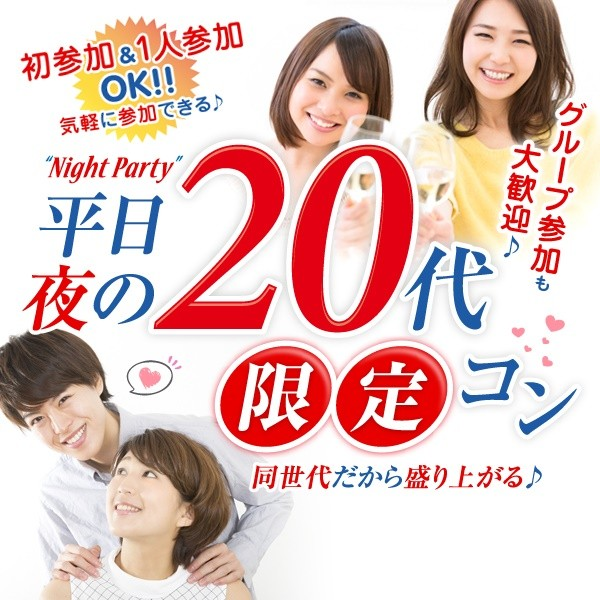 金曜開催!平日夜の20代限定コン@松阪
