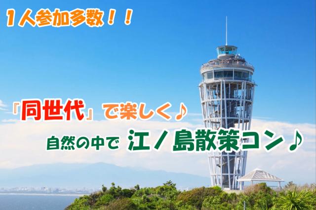 第8回 【江ノ島散策コン】自然の中で楽しくお散歩♪