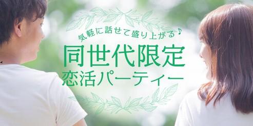 【1人参加大歓迎&20歳~25歳限定恋活】