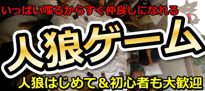 人狼ゲームコン梅田駅徒歩7分。初心者歓迎!