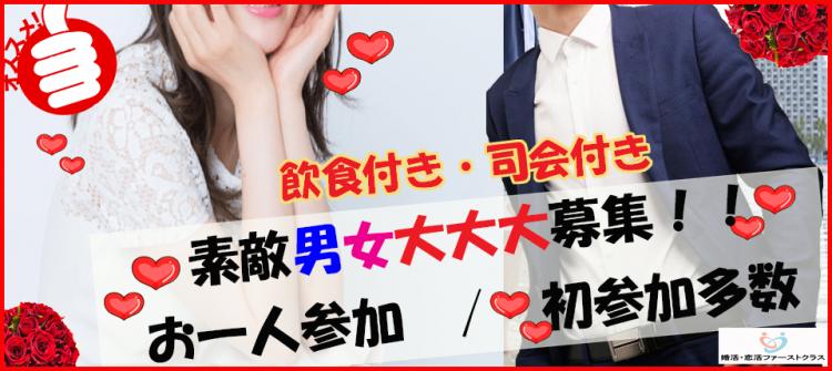 第58回 【新感覚】婚活、恋活ディナーパーティー@青森市