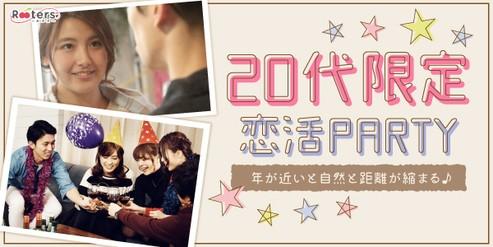 【1人参加大歓迎×20代恋活友活パーティー】