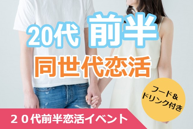 年齢幅ギュギュっと!!20代前半 同世代恋活イベント