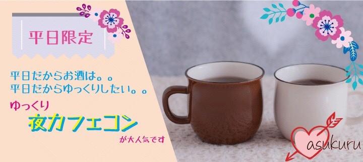 ちょっぴり夜カフェ婚 35歳~