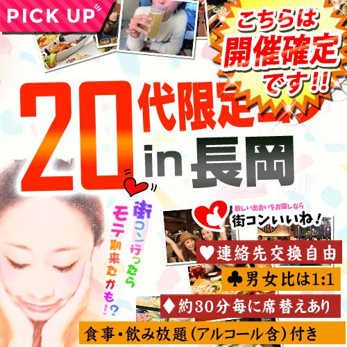 20代限定コン長岡