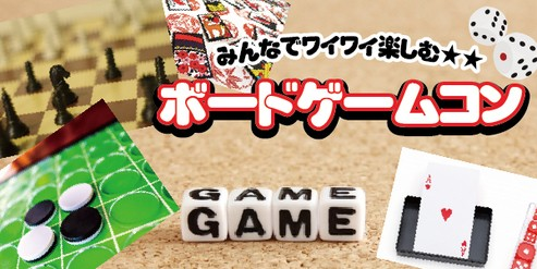 皆で楽しむ★ボードゲームコン@青山