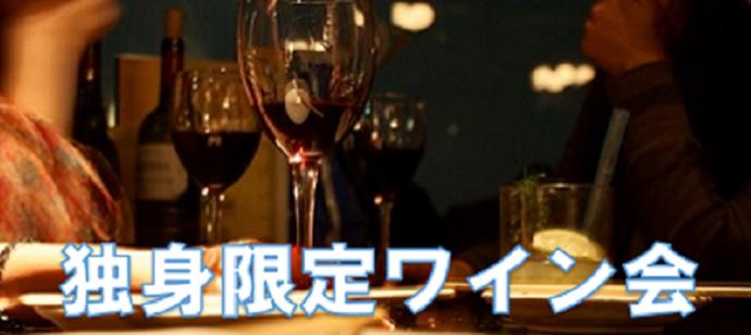 【25歳~39歳】独身限定ワイン会