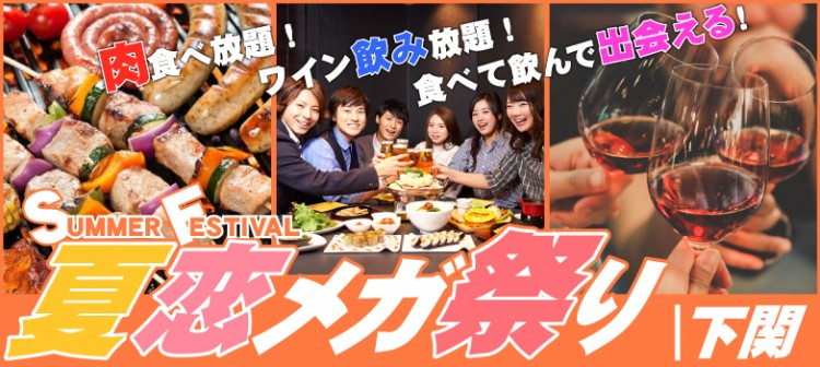 第2回 肉食べ放題!夏恋メガ祭り@下関