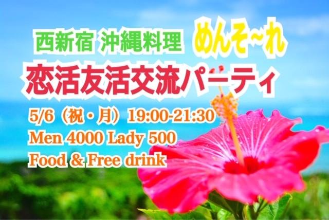 5/6(祝・月)<西新宿>恋活友活交流パーティ
