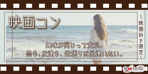 ★☆映画好き限定☆★1人参加大歓迎