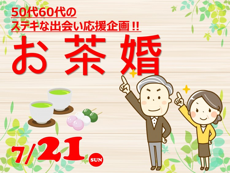 第5回 お茶婚 in ヒロロ