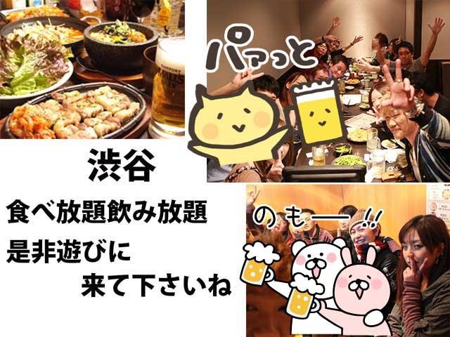 渋谷6.5(水)食べ飲み放題