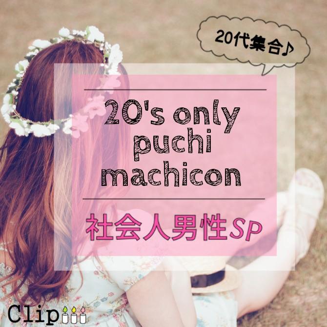 20代限定プチ街コン★浦和★