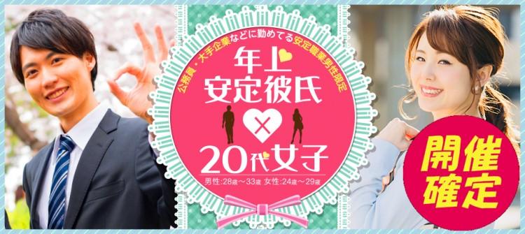 安定彼氏×20代女子@栄