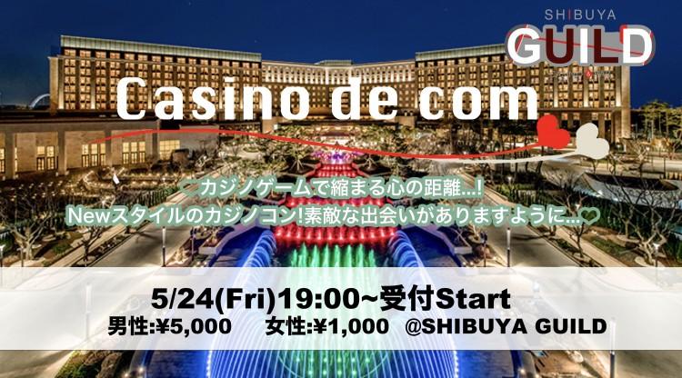 第1回 Casino de Com
