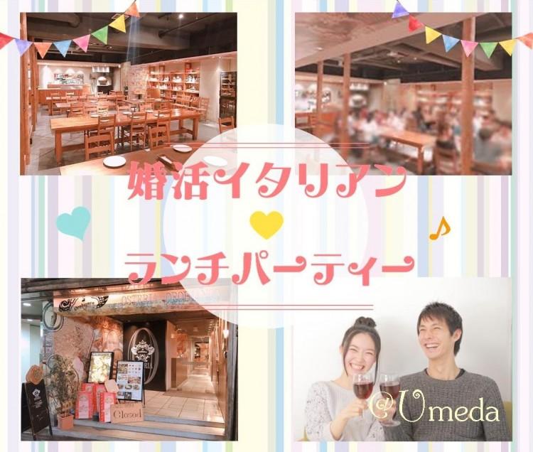 3/1(日) 12:40 ☆さわやかな出会い♪ Italian Lunch Party @梅田~(アラサー中心)