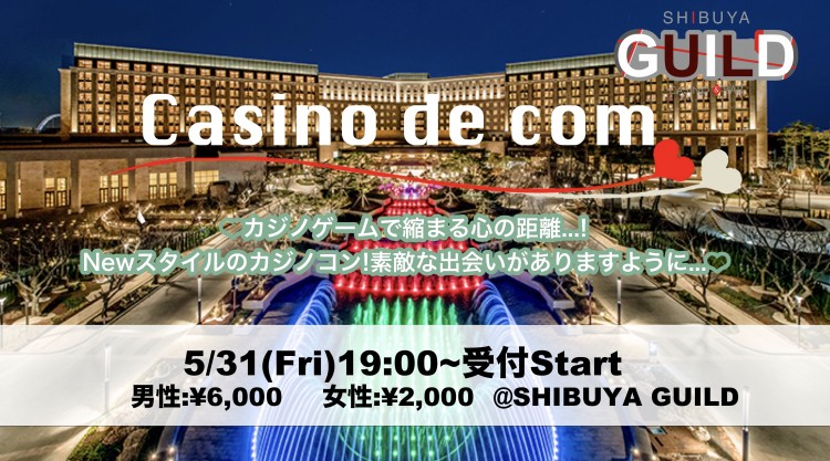 第2回 Casino de Com