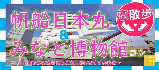 5/25 日本丸×みなと博物館街コン