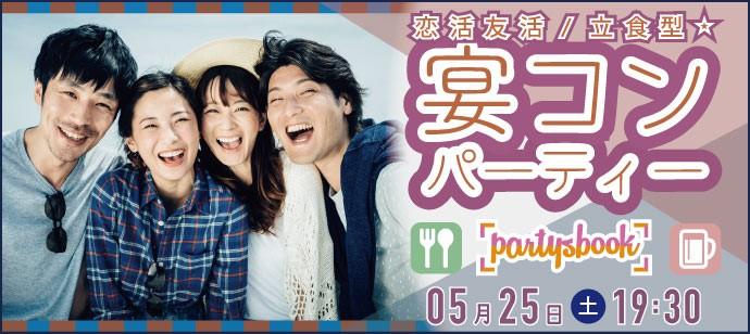 《六本木》恋活友活/立食型《宴コンパーティー》