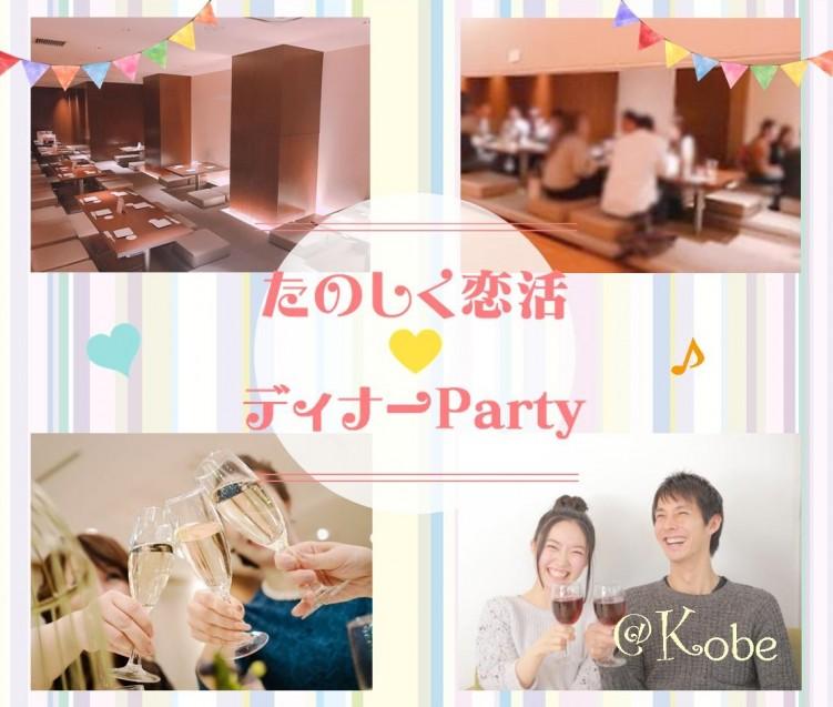 大人の飲み会 ☆婚活Spring Party☆