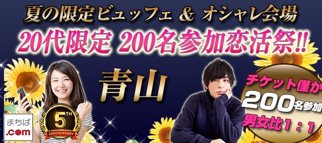 第95回 青山恋活パーティー