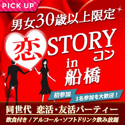 30歳以上限定「恋STORYコン船橋」