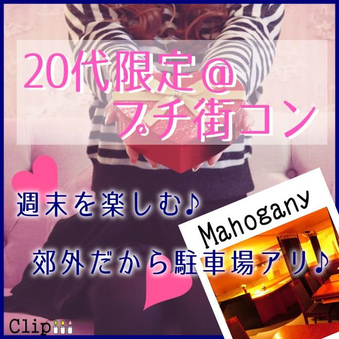 20代限定プチ街コン in Mahogany★