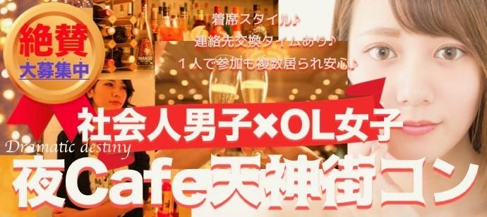 社会人男子xOL 夜Cafeコン