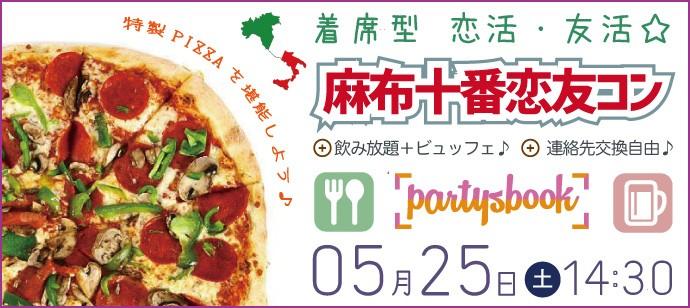 《麻布十番》特製PIZZAを堪能しよう《麻布十番恋友コン》