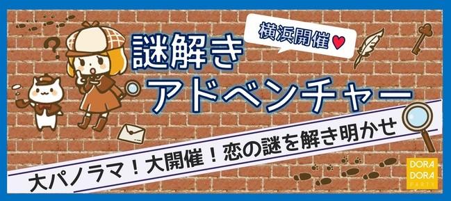 6/9 横浜 20代限定 恋する謎解き街コン