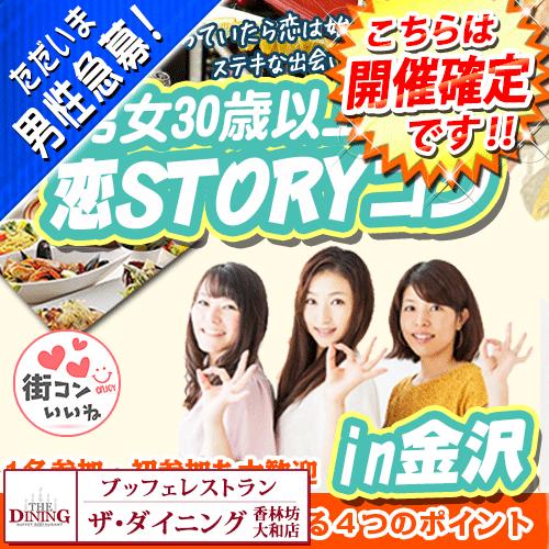 30歳以上限定恋STORYコンin金沢(香林坊大和ダイニング