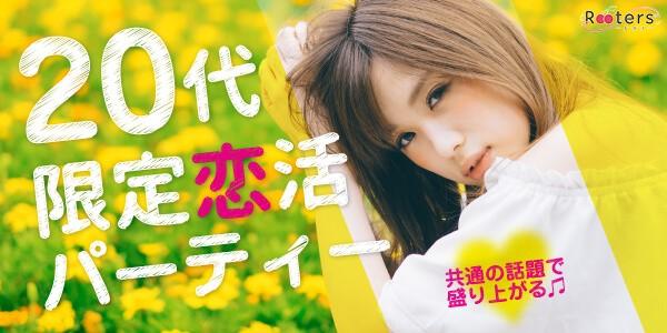 1人参加大歓迎×20代恋活友活パーティー