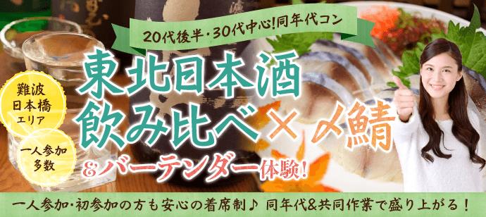 20代後半〜30代 〆鯖×日本酒飲比べ