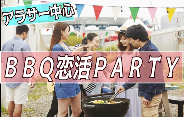 ❤アラサー中心 同世代BBQ婚活パーティー❤ IN浜寺公園