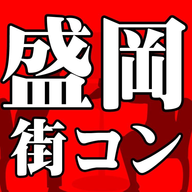 第128回 盛岡コン 7周年大感謝祭!!