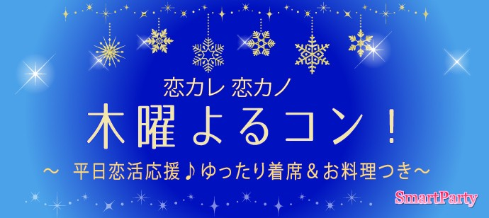 恋カレ恋カノ 木曜よるコン
