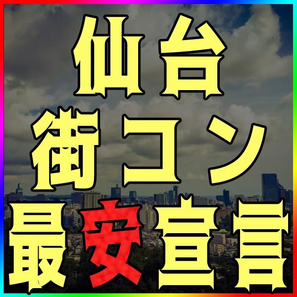 第204回 仙台コン 7周年大感謝祭!!