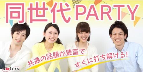 【1人参加限定&25~35歳限定パーティー】