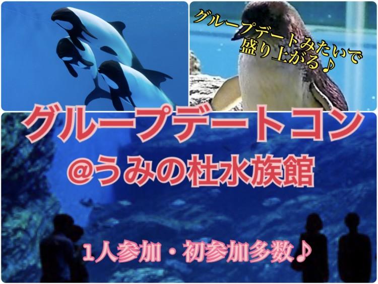 第2回 うみの杜水族館@恋活パーティー