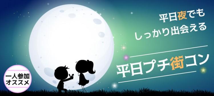 出会える平日ナイトパーティー@下関