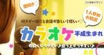 友活♡平成生まれ♡カラオケ好き♡少人数&アットホーム