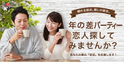 社会人限定恋活パーティー~少し大人の年の差編~
