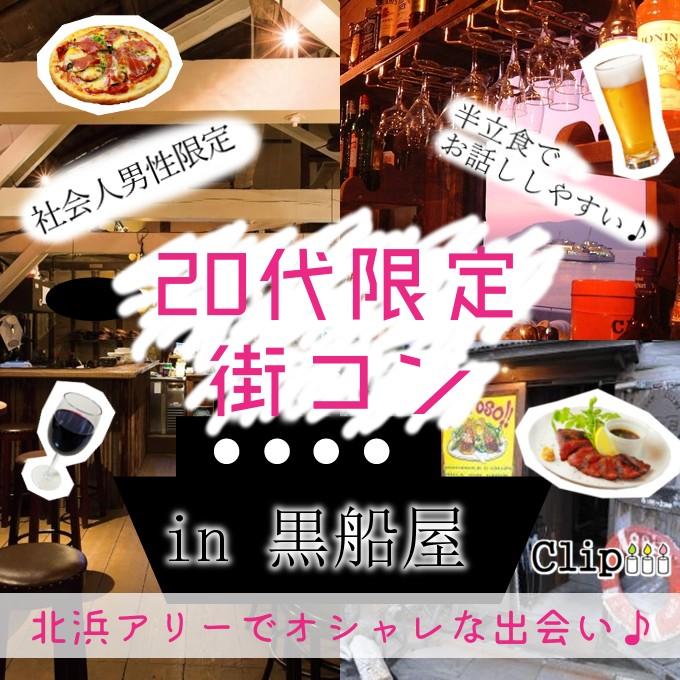 20代限定☆ナイトパーティーin 黒船屋