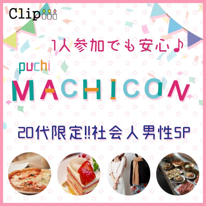 20代限定プチ街コン★松山★