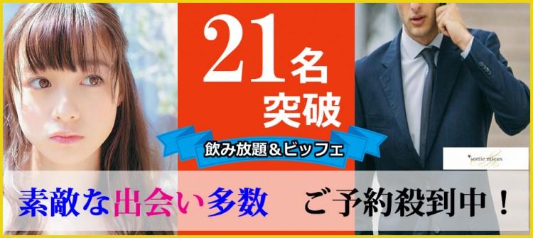 第12回 青森で男性正社員or公務員のための婚活です♡