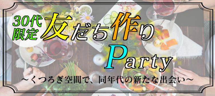 【30代限定】友だち作りParty・交流会